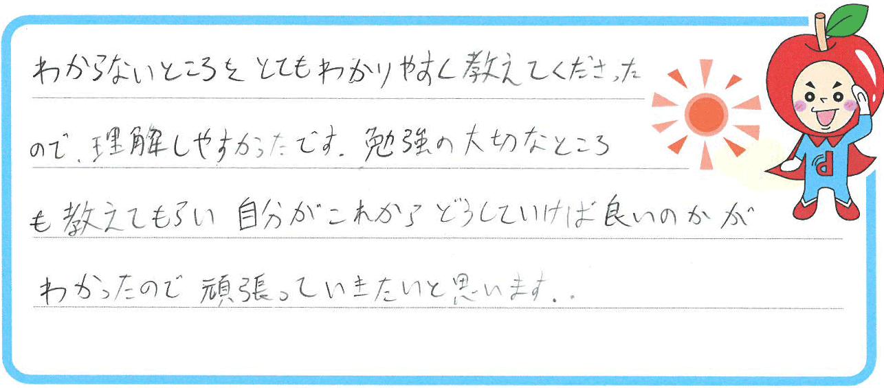 D君(高浜市)からの口コミ