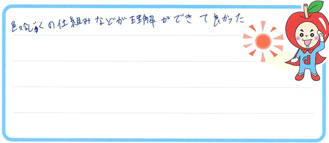 せいき君(みよし市)からの口コミ