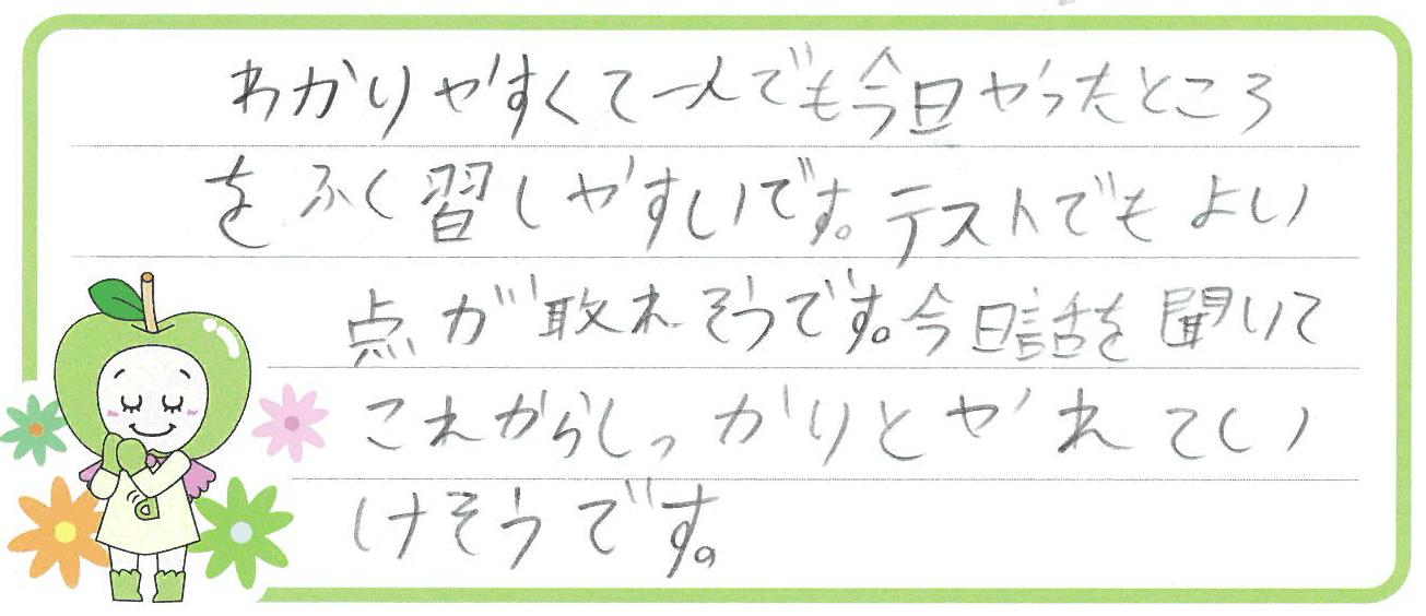 なおき君(安城市)からの口コミ