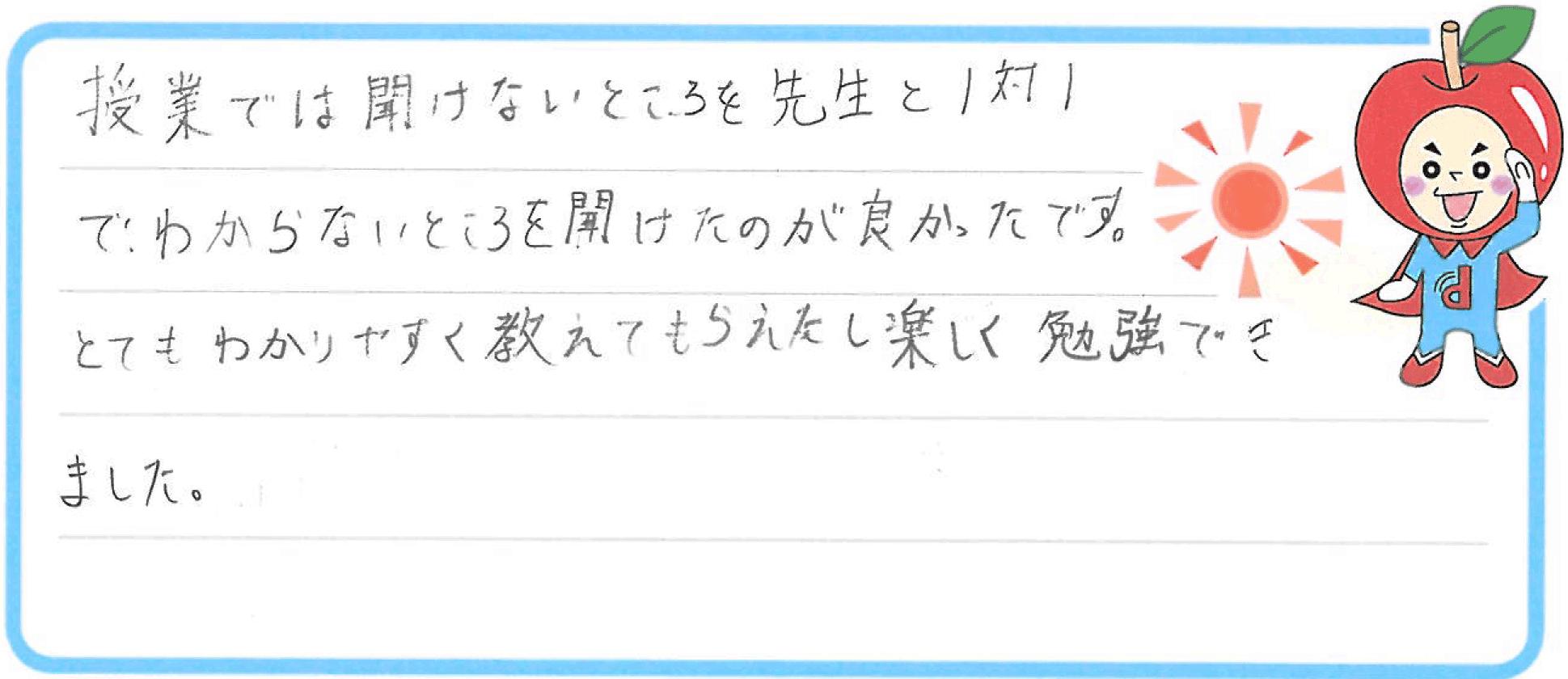 Y.H君(黒部市)からの口コミ