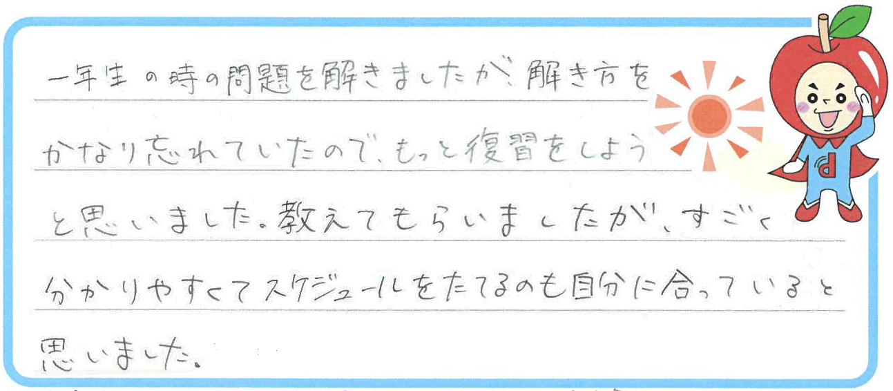 ちひろちゃん(宗像市)からの口コミ