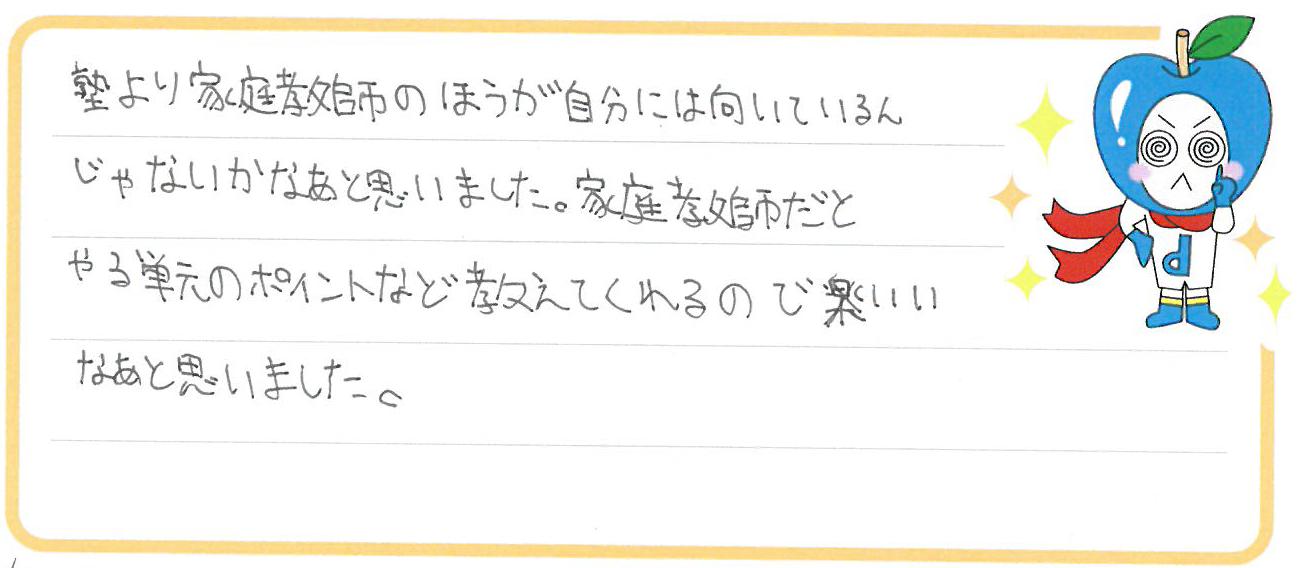 Aちゃん(川西市)からの口コミ