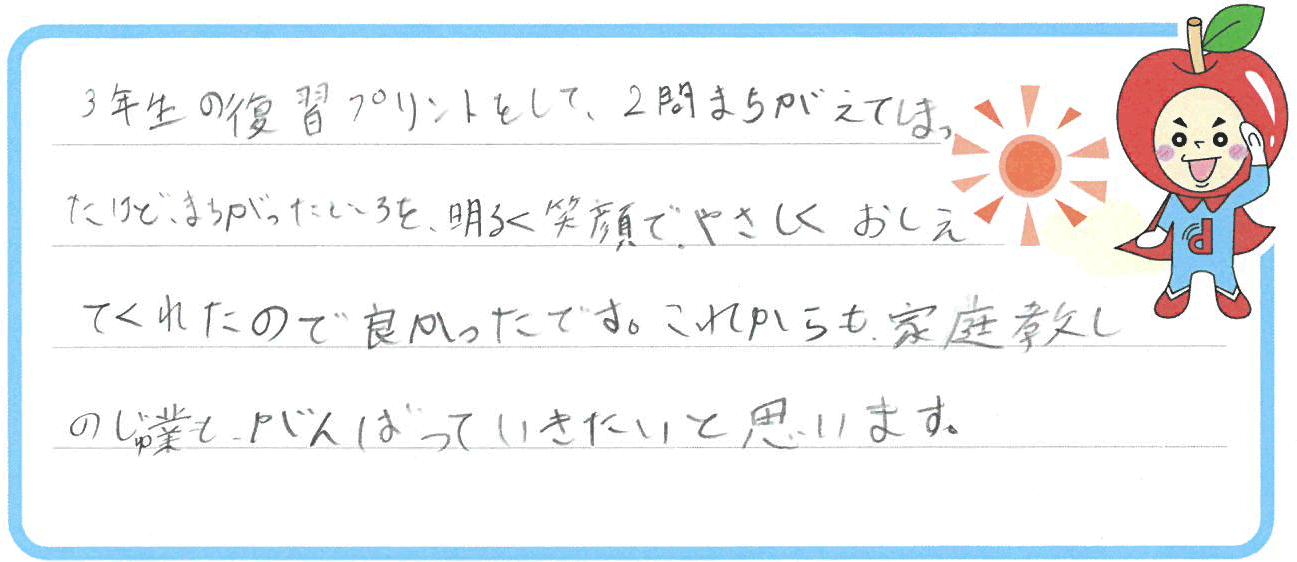 ひかるちゃん(伊万里市)からの口コミ