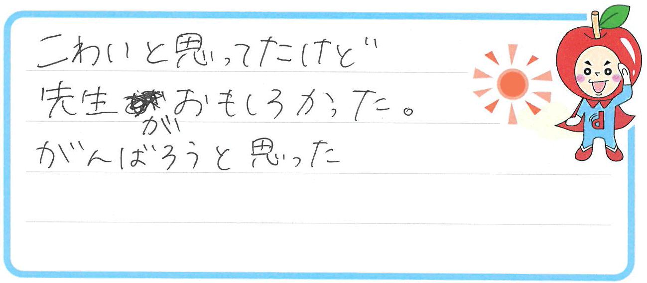 M君(東大阪市)からの口コミ