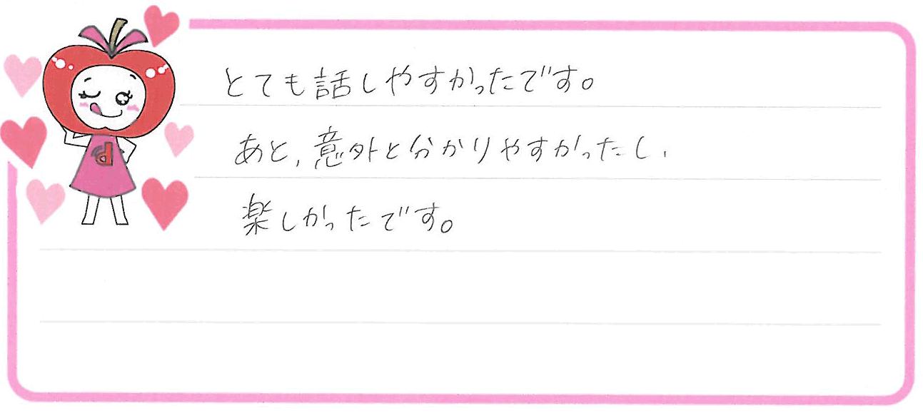ゆうかちゃん(鹿島郡中能登町)からの口コミ