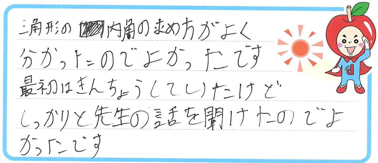 H.S君(小牧市)からの口コミ