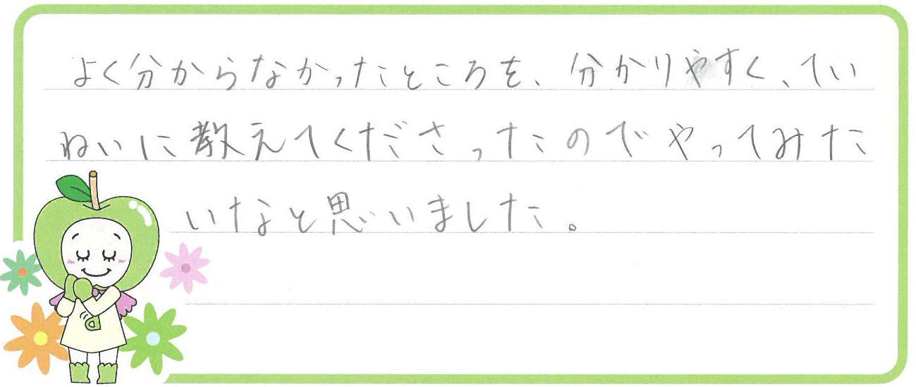あすかちゃん(安城市)からの口コミ