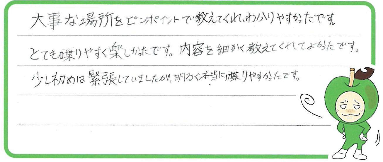 こうし君(知多郡武豊町)からの口コミ