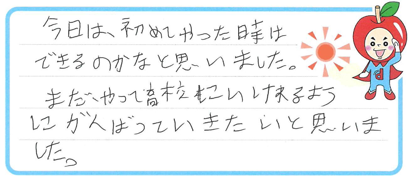 いぶき君(豊川市)からの口コミ