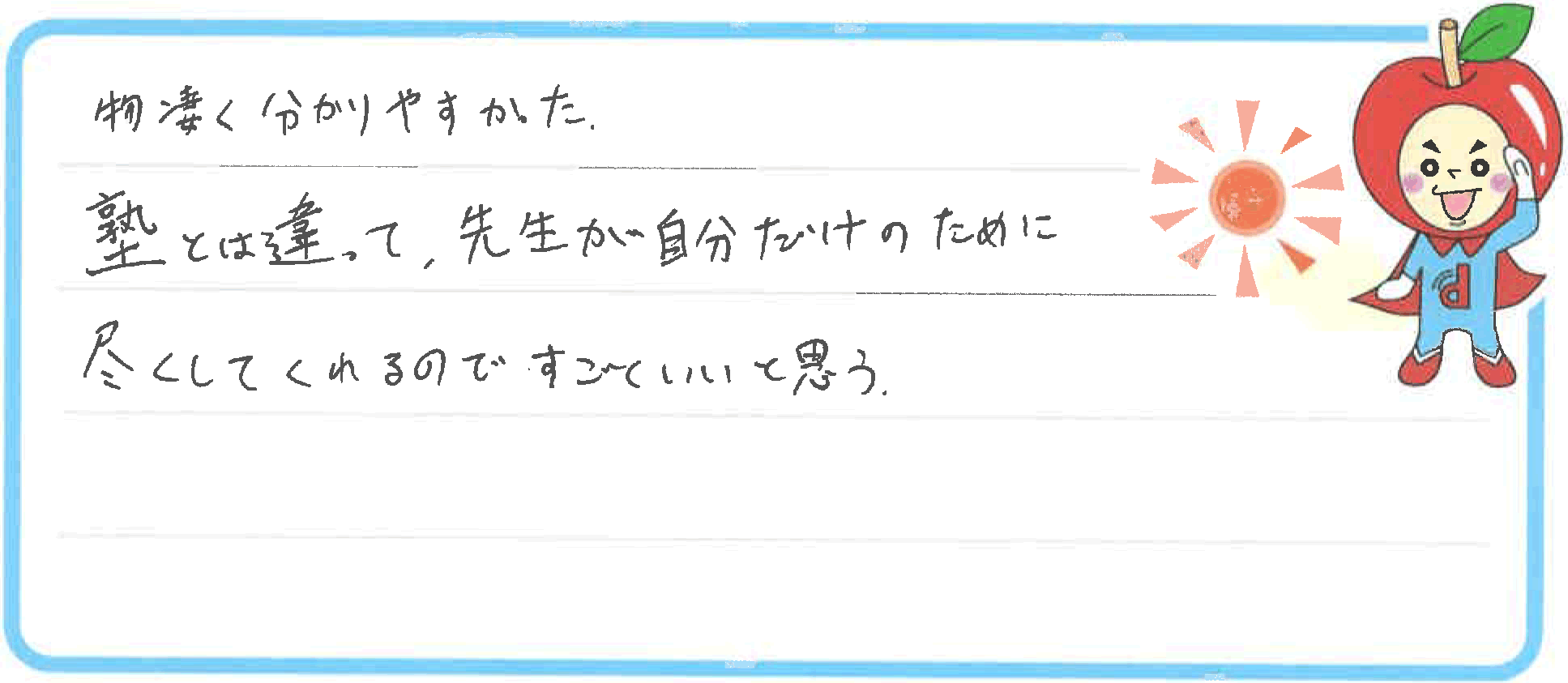 りゅうき君(津山市)からの口コミ