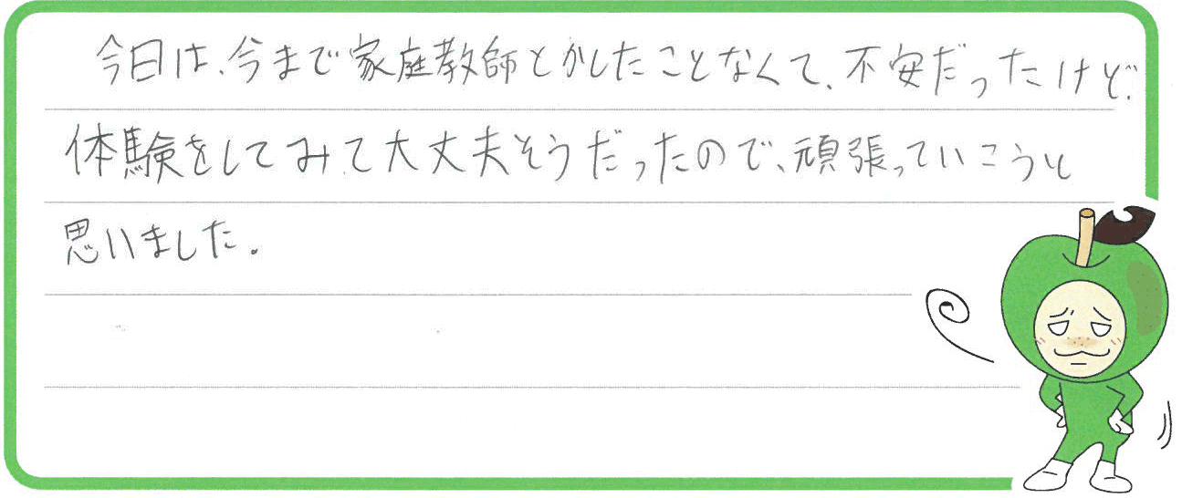 陽介君(別府市)からの口コミ