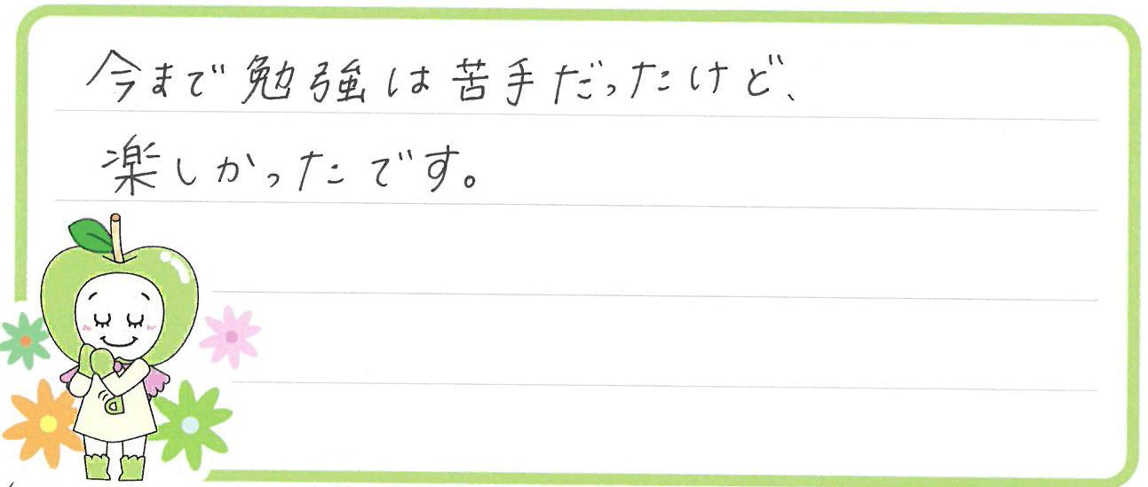 えっちゃん(相生市)からの口コミ