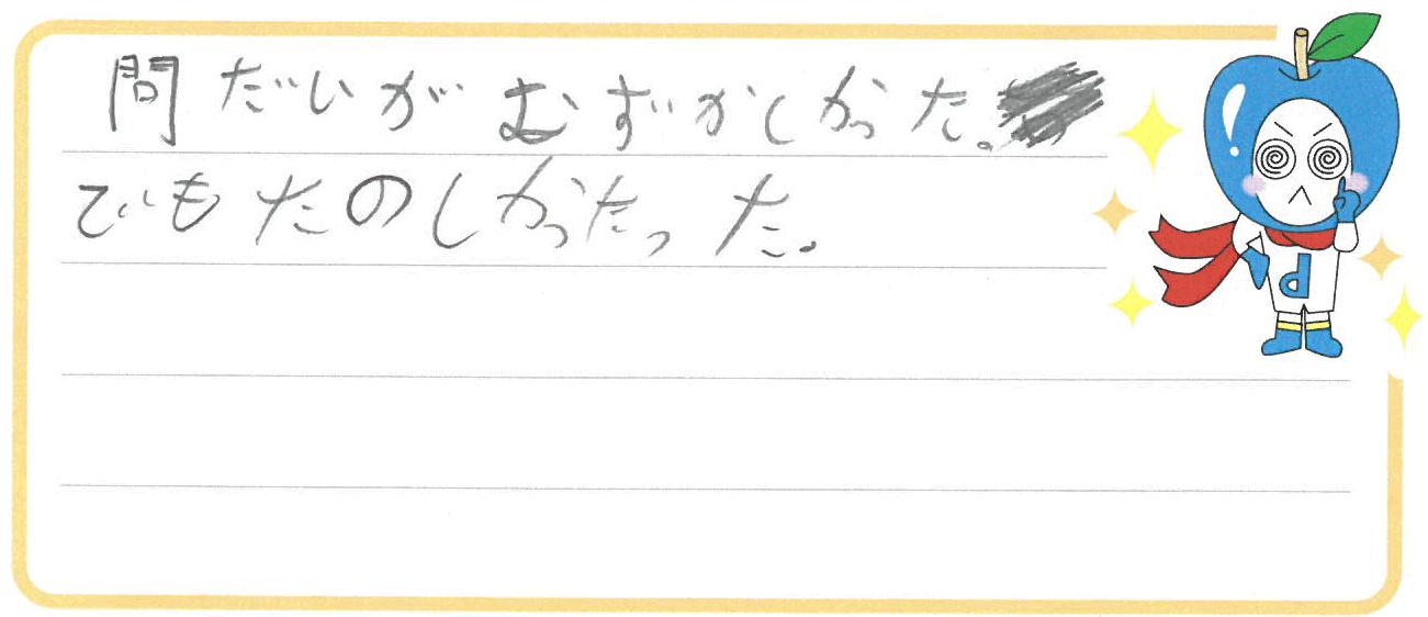 タイチ君(別府市)からの口コミ