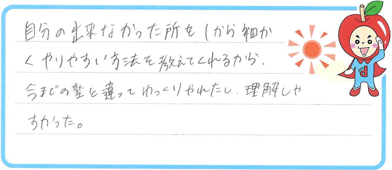 まいちゃん(美濃加茂市)からの口コミ