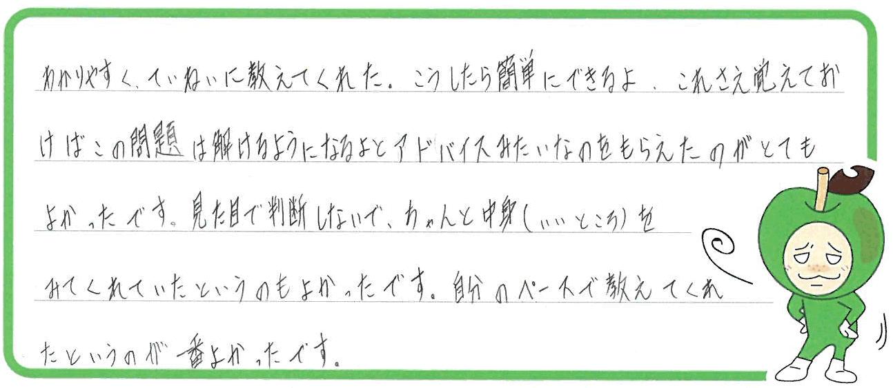 みゆちゃん(伊勢市)からの口コミ