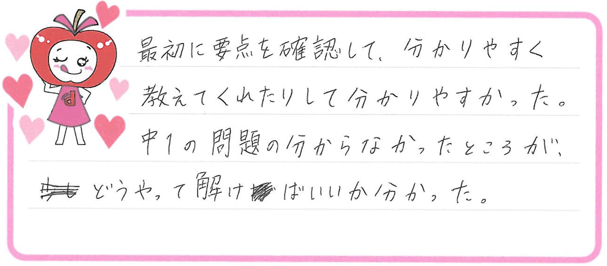 O.Aちゃん(黒部市)からの口コミ