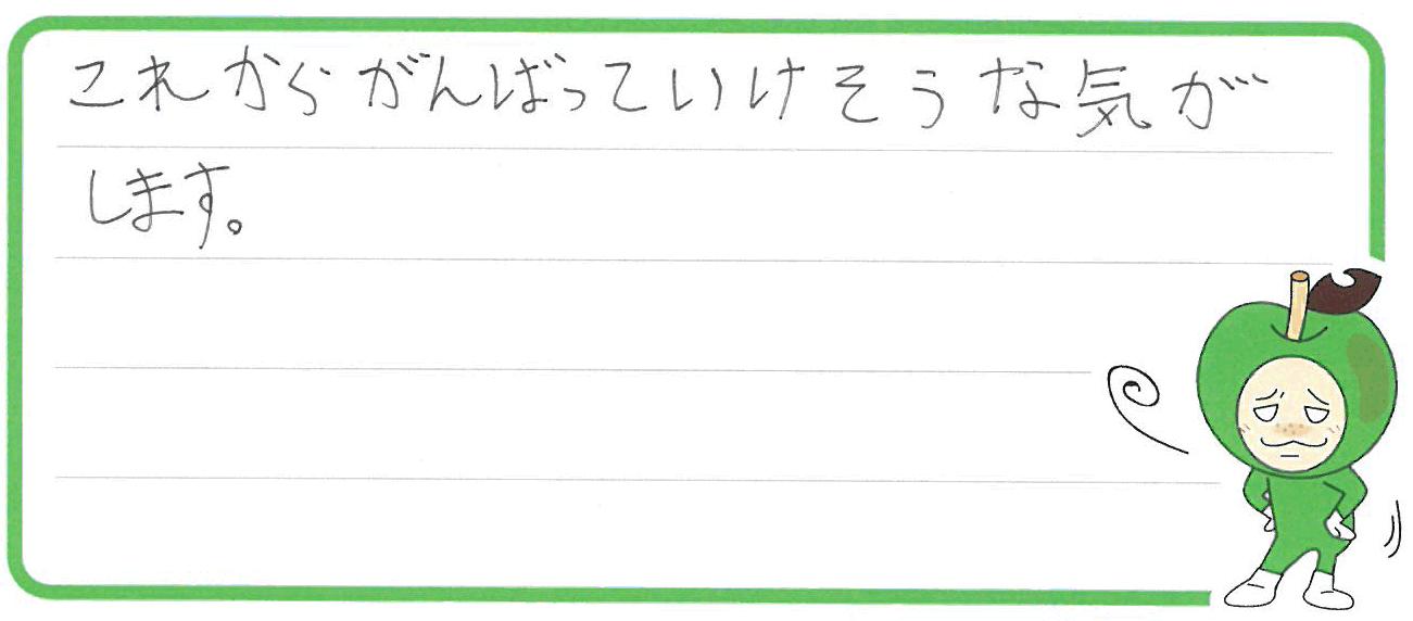 R君(川西市)からの口コミ