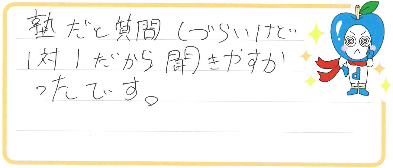 Y君(長岡京市)からの口コミ