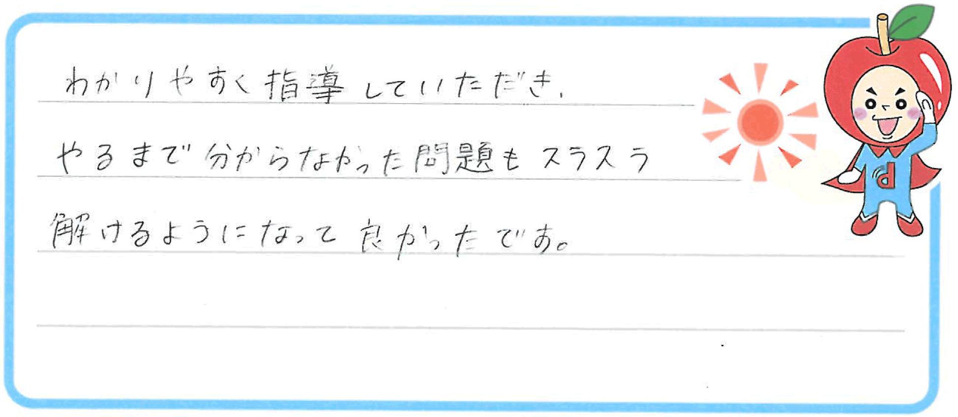 Eちゃん(七尾市)からの口コミ