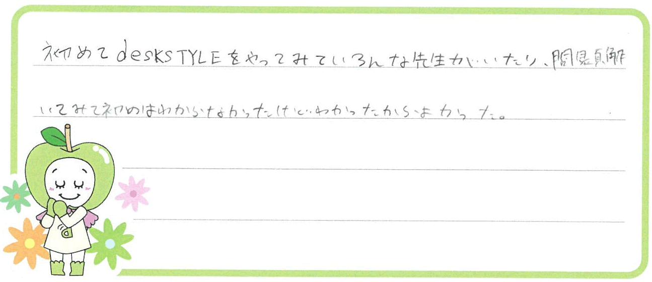 リサちゃん(別府市)からの口コミ