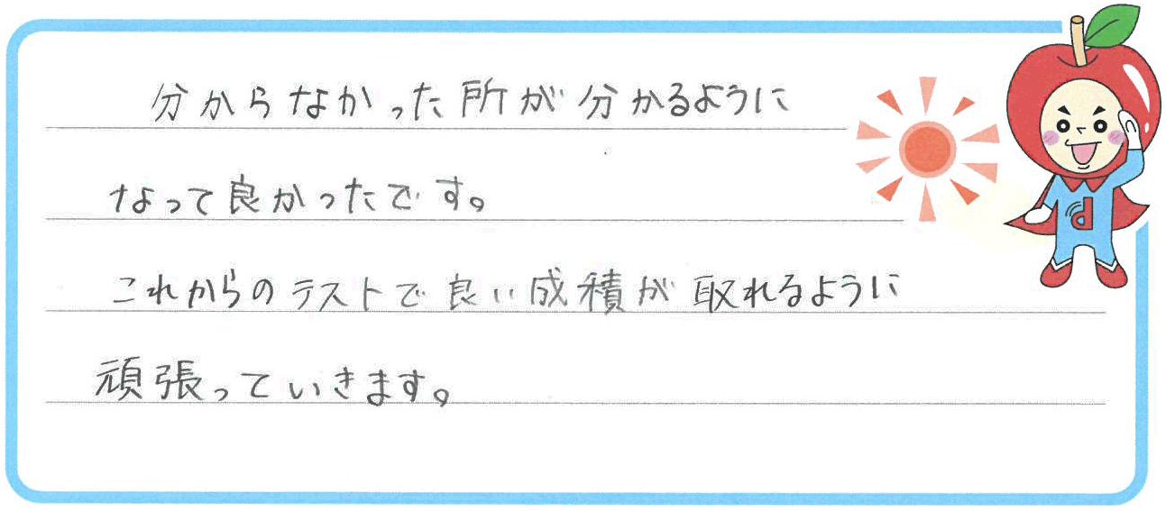 あいりちゃん(玉名郡)からの口コミ