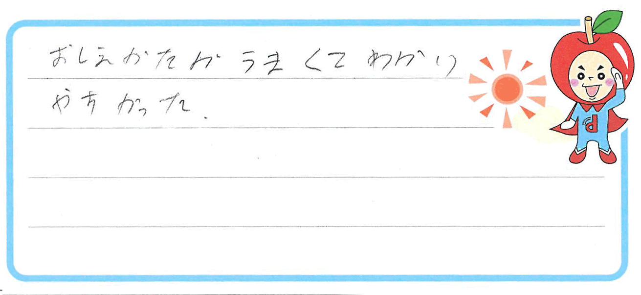 りき君(犬山市)からの口コミ