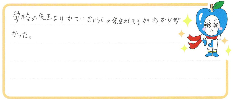K君(伊勢市)からの口コミ