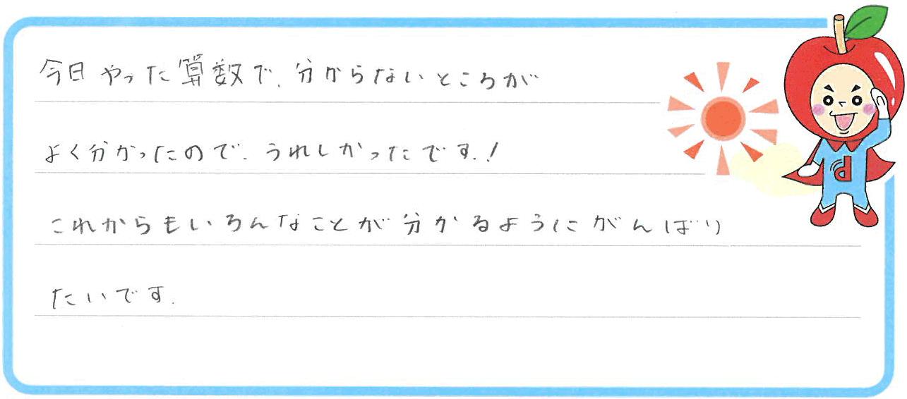 あいちゃん(豊川市)からの口コミ