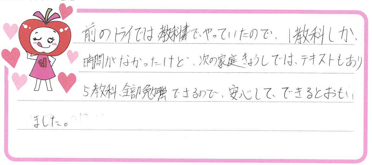 シュウヘイ君(直方市)からの口コミ