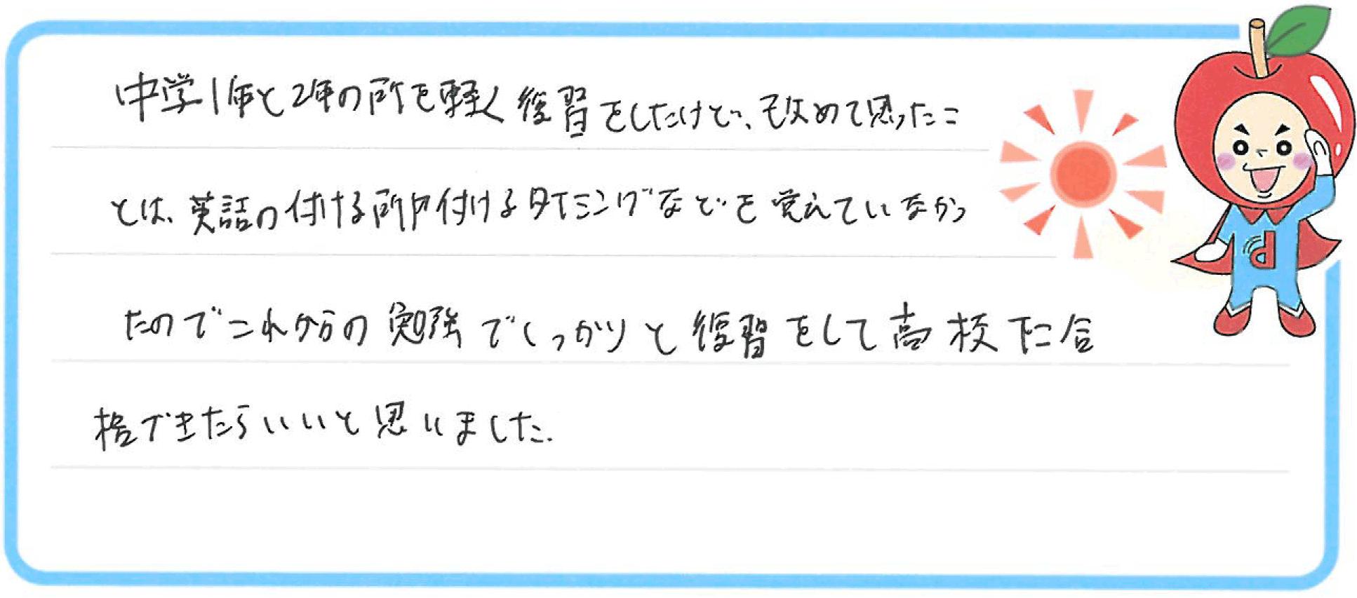 S君(勝山市)からの口コミ