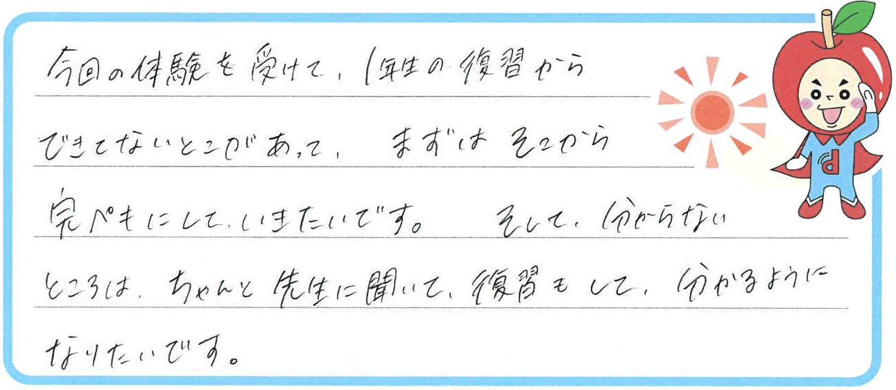 さくらちゃん(都城市)からの口コミ