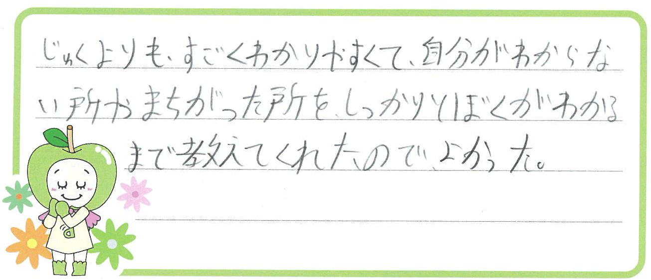 Y君(多気郡明和町)からの口コミ
