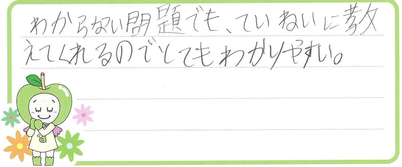 こうき君(知多郡武豊町)からの口コミ