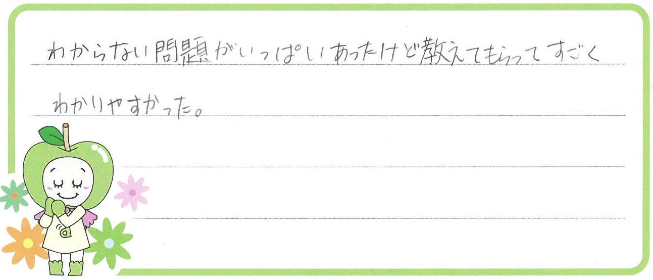 ひなこちゃん(半田市)からの口コミ