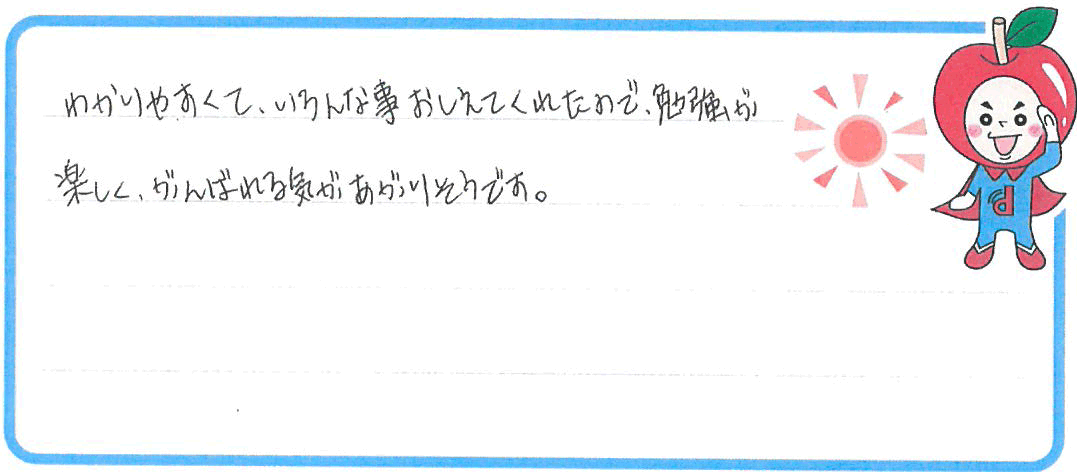 Sちゃん(長浜市)からの口コミ