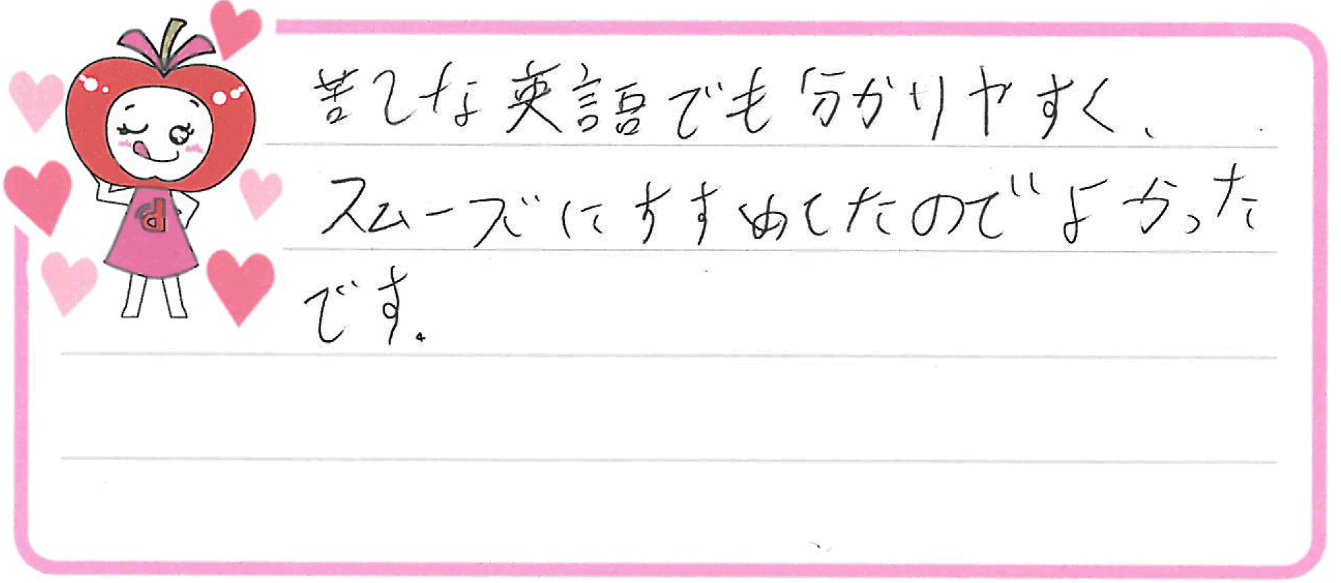 Y君(大飯郡高浜町)からの口コミ