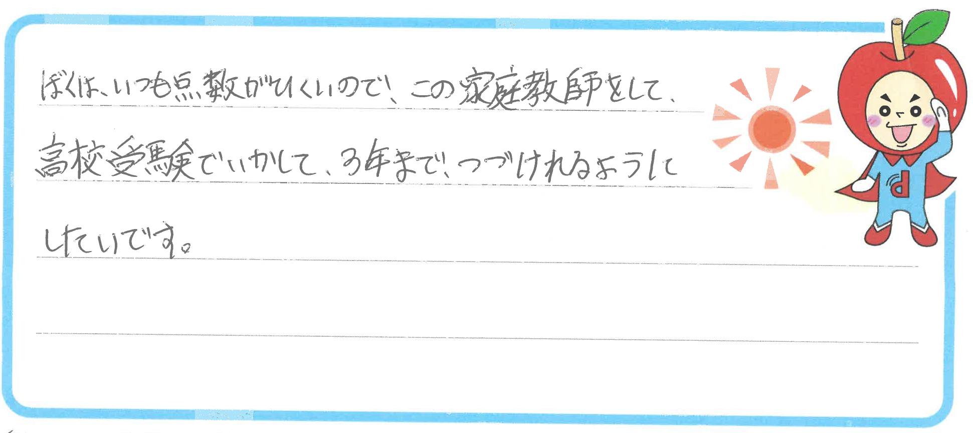 好太郎君(浜田市)からの口コミ