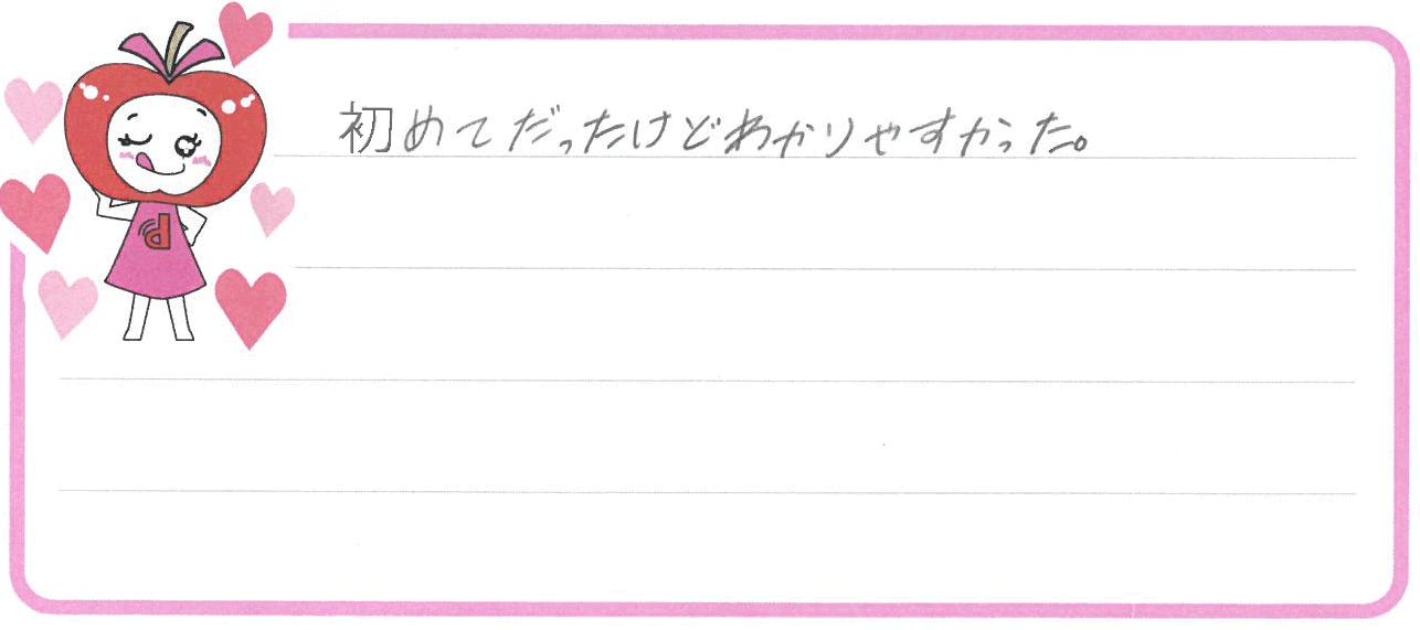アオイちゃん(古賀市)からの口コミ
