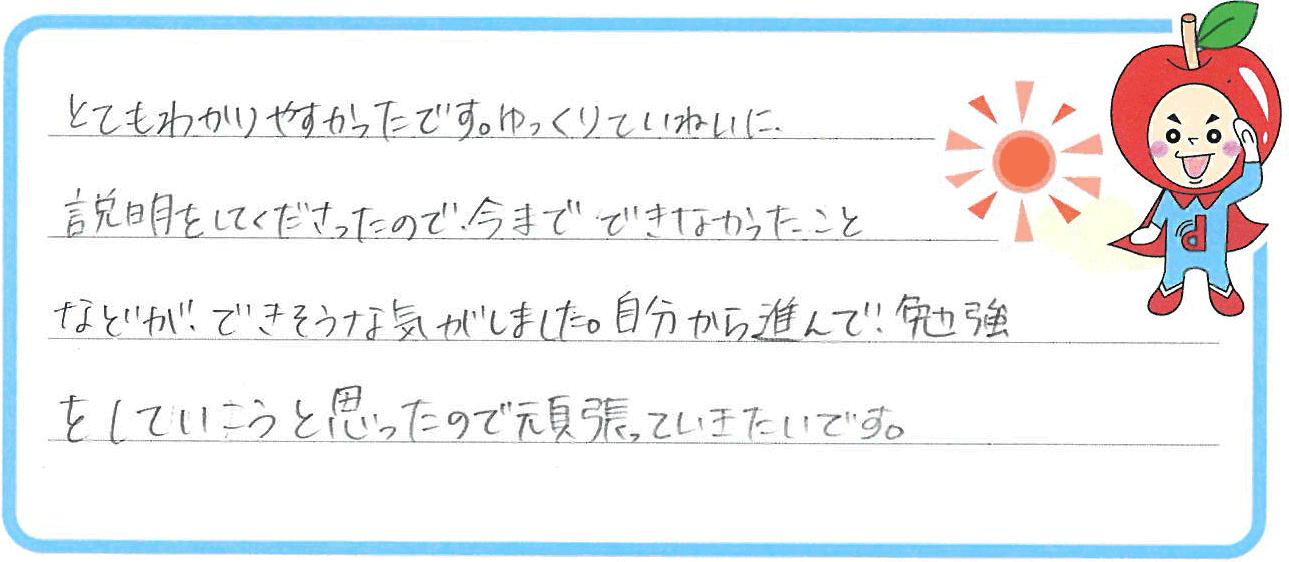 ななかちゃん(桑名市)からの口コミ