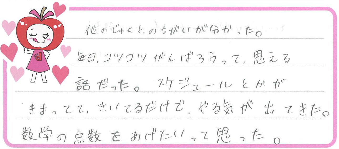 Wちゃん(清須市)からの口コミ