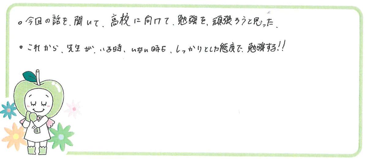 S君(守山市)からの口コミ