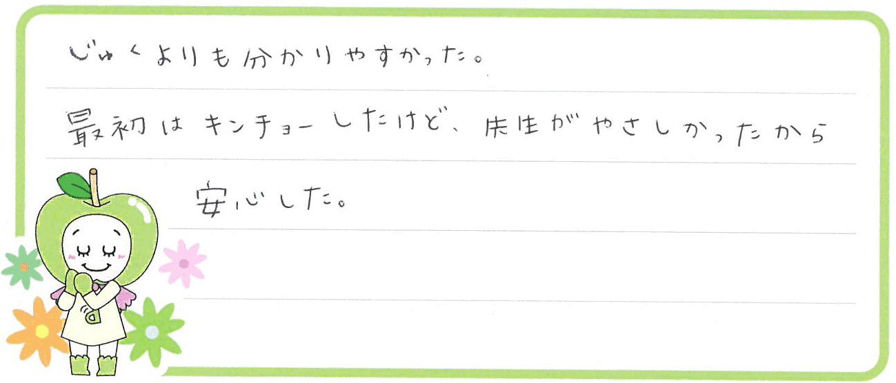 Aちゃん(松原市)からの口コミ