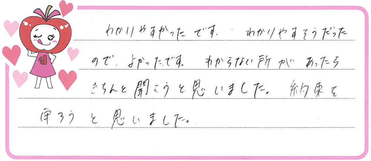 ユリカちゃん(宮若市)からの口コミ