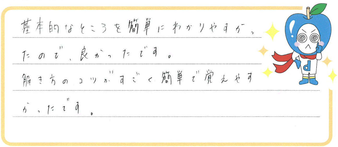 フウカちゃん(宮若市)からの口コミ