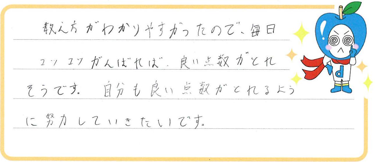 コタ君(稲沢市)からの口コミ