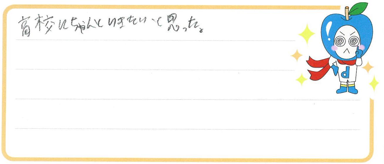 ゆうき君(焼津市)からの口コミ