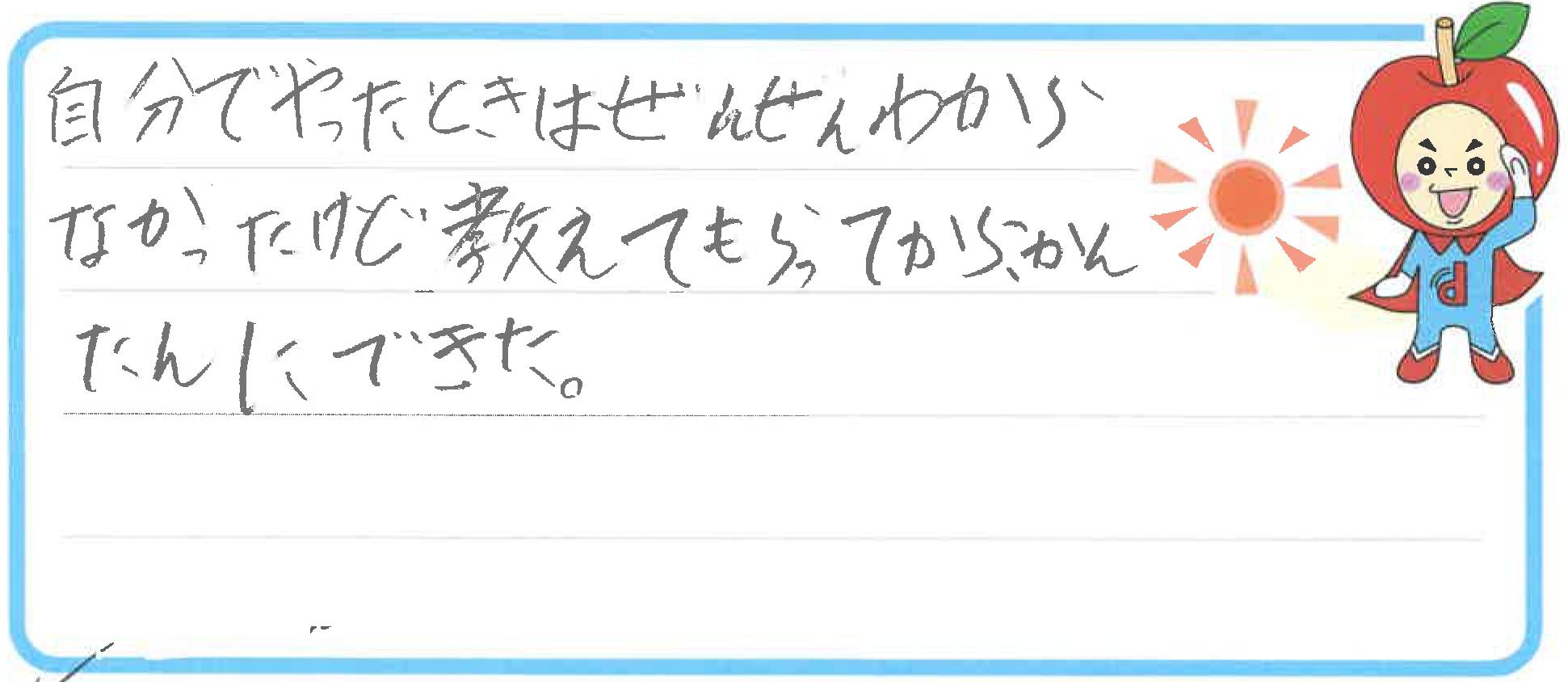 K君(加賀市)からの口コミ