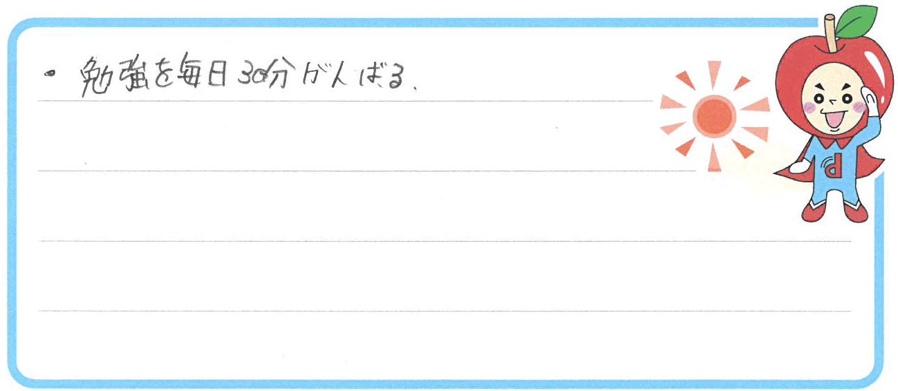 ことちゃん(宮若市)からの口コミ