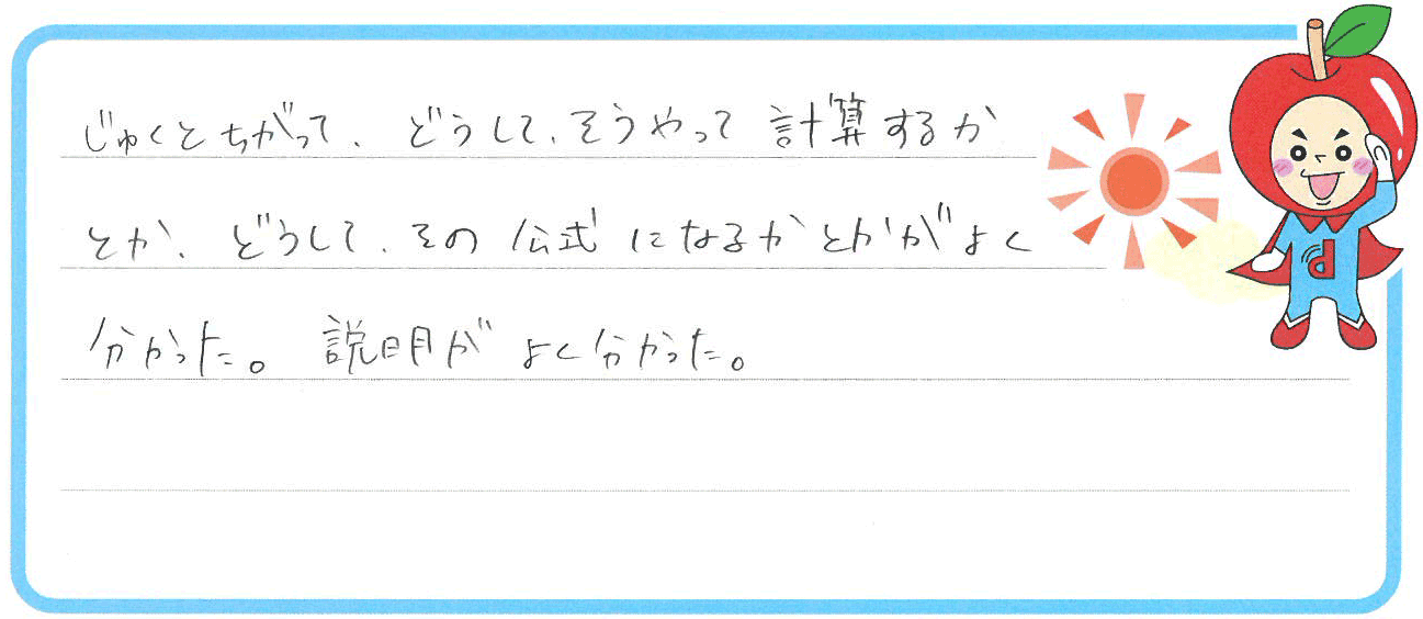 みおちゃん(岩倉市)からの口コミ