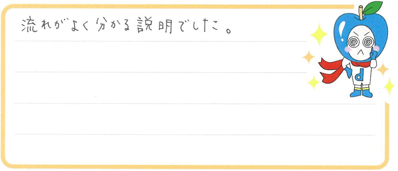 かずき君(桑名市)からの口コミ